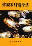 韓國養蜂學會誌 제3권 제2호