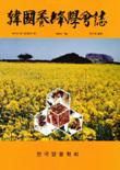 韓國養蜂學會誌 제4권 제1호