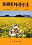韓國養蜂學會誌 제4권 제2호