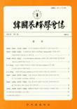 韓國養蜂學會誌 제6권 제1호