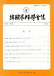 韓國養蜂學會誌 제6권 제2호