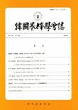 韓國養蜂學會誌 제7권 제1호