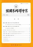 韓國養蜂學會誌 제7권 제2호