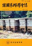 韓國養蜂學會誌 제11권 제1호