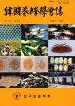 韓國養蜂學會誌 제11권 제2호