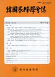 韓國養蜂學會誌 제12권 제2호