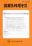 韓國養蜂學會誌 제13권 제1호