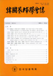 韓國養蜂學會誌 제14권 제2호