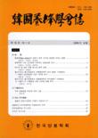 韓國養蜂學會誌 제15권 제1호