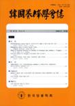 韓國養蜂學會誌 제15권 제2호