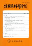 韓國養蜂學會誌 제16권 제1호