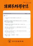 韓國養蜂學會誌 제17권 제1호