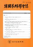 韓國養蜂學會誌 제17권 제2호