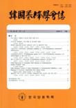 韓國養蜂學會誌 제19권 제1호