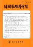 韓國養蜂學會誌 제20권 제2호