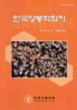 한국양봉학회지 제21권 제1호