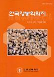 한국양봉학회지 제21권 제2호