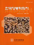 한국양봉학회지 제22권 제1호
