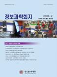 정보과학회지 제26권 제2호