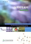 농약과학회지 제11권 제4호