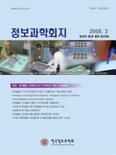 정보과학회지 제26권 제3호