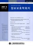 정보보호학회지 제17권 제4호