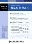 정보보호학회지 제17권 제5호