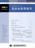 정보보호학회지 제18권 제2호