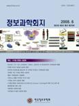 정보과학회지 제26권 제6호
