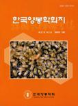 한국양봉학회지 제22권 제2호