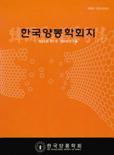 한국양봉학회지 제23권 제1호