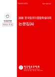 한국정보과학회 2008  종합학술대회 논문집 제35권 제1호(A)