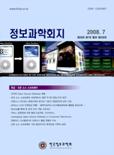 정보과학회지 제26권 제7호