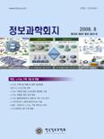 정보과학회지 제26권 제8호