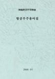 한국항공우주학회 단행본