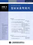 정보보호학회지 제18권 제4호