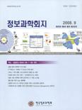 정보과학회지 제26권 제9호