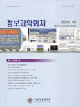 정보과학회지 제26권 제10호