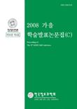 한국정보과학회 2008  가을 학술발표논문집 제35권 제2호(C)