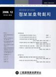 정보보호학회지 제18권 제6호