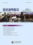 정보과학회지 제27권 제1호