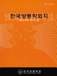 한국양봉학회지 제23권 제2호
