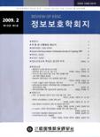 정보보호학회지 제19권 제1호