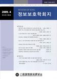 정보보호학회지 제19권 제2호