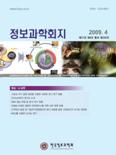 정보과학회지 제27권 제4호