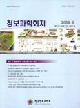 정보과학회지 제27권 제6호