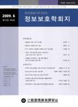정보보호학회지 제19권 제3호