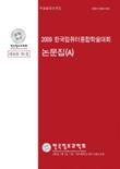 한국정보과학회 2009  한국컴퓨터종합학술대회 논문집 제36권 제1호(A)