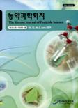 농약과학회지 제13권 제2호