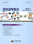 정보과학회지 제27권 제7호